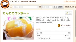 りんごのコンポートレシピ