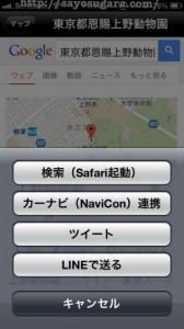 マップ連携