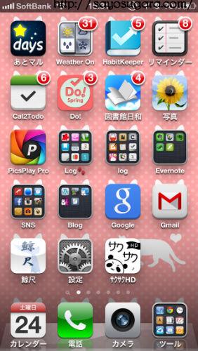 iPhone ホーム画面 ビフォー