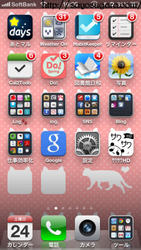 iPhone ホーム画面 アフター