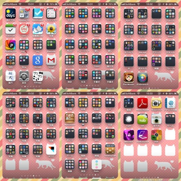 iPhone ホーム画面全体 ビフォー
