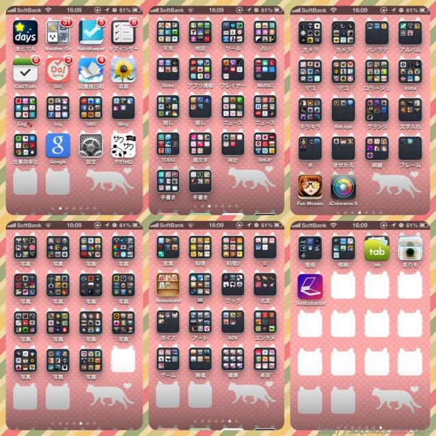 iPhone ホーム画面全体 アフター