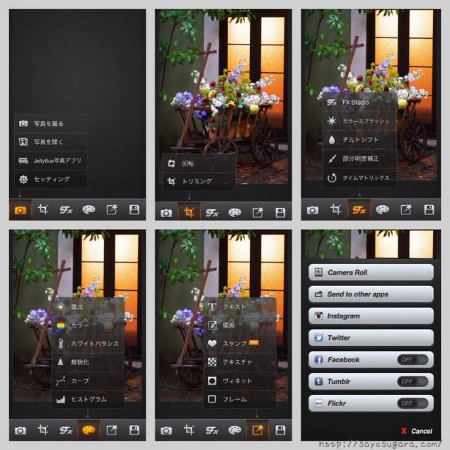 PicsPlay Pro メニュー