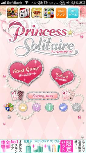 『プリンセス*ソリティア』