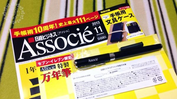 日経ビジネスアソシエ特製万年筆
