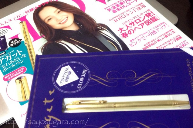 GLOW(グロー)2014年3月号付録「アガット(agete)宝石みたいなボールペン」を試し書き